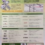 松坂屋ゴルフ大試打会:極楽ジャンボリーゴルフ倶楽部