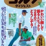 世界に誇れる日本のクラブ職人