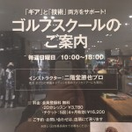 大丸東京店でゴルフレッスン