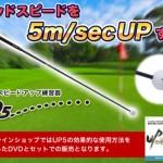 ヘッドスピードを5m/sec上げるための練習器