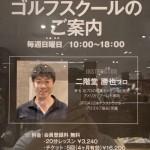 大丸東京店の日曜レッスン