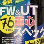 FW & UT重心スペック大公開