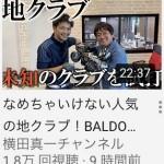 横田プロありがとうございます。